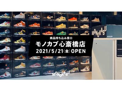モノカブ、国内二号店となる大阪心斎橋店開設と初のTVCM放映開始
