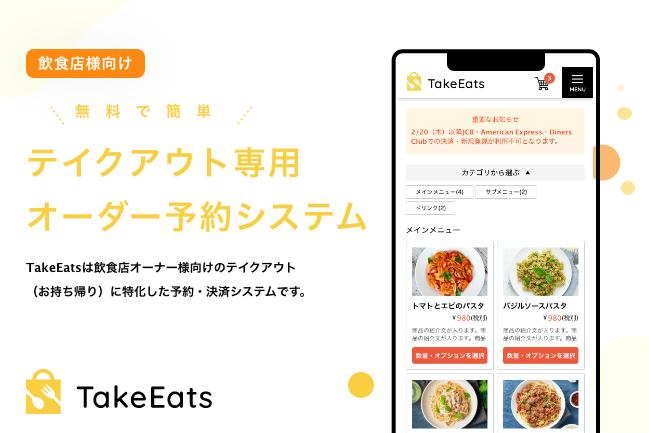 京都のベンチャー企業が飲食店オーナー向けに無料で…