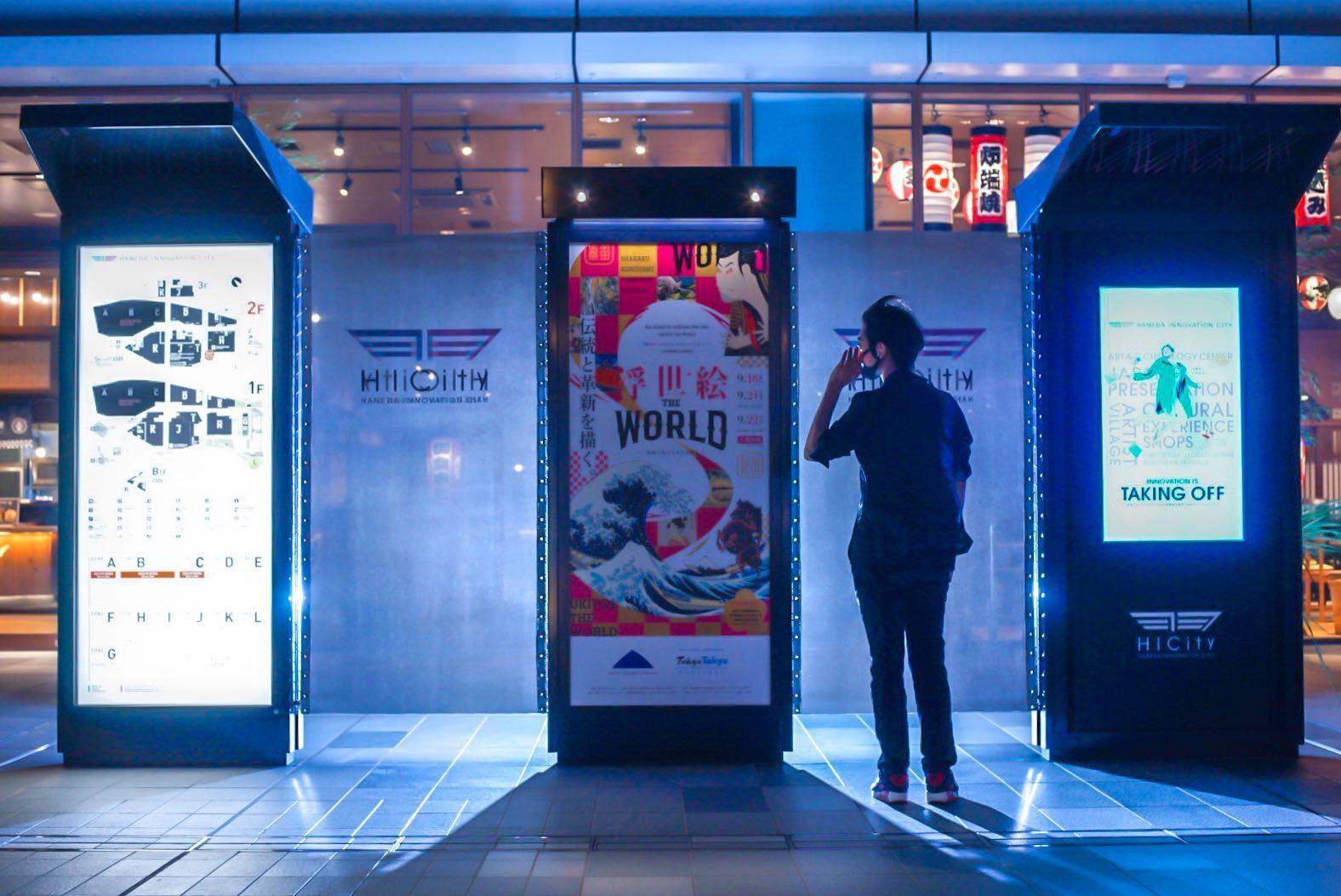 【GATARI】羽田イノベーションシティオープニングイベント「浮世絵 THE WORLD」へ音声AR体験を提供