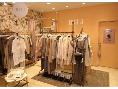 女性向けファッションメディア『RiLi.tokyo』のポップアップショップが売上レコードを更新