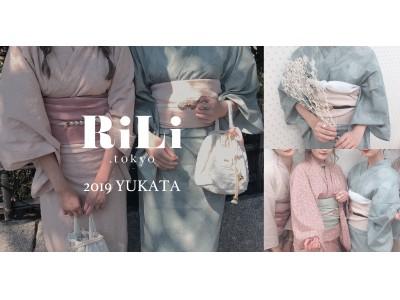 RiLi.tokyo ブランド初の浴衣が本日5月13日より予約販売開始!
