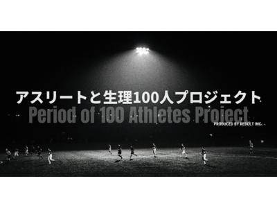「ジェンダーのアタリマエを超えていく」をヴィジョンにかかげて活動するReboltが「アスリートと生理100人プロジェクト(Period of 100 Athletes Project)」をスタート