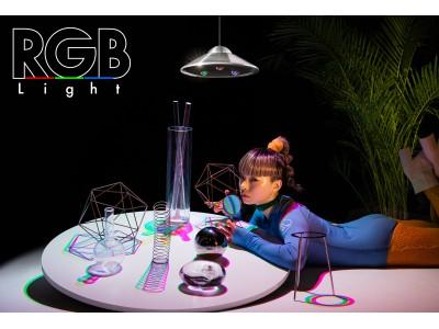 彩る影をデザインする照明「RGB_Light」の発売および出荷を開始