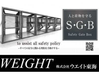 本日開始!人と荷物を守る S.G.B Safety Gate Box 正規代理店様を募集しています。