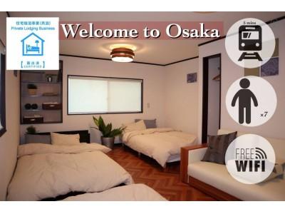 大阪旅行は民泊で!春の民泊キャンペーン!3月の空き予約日は50%以上割引!NexStay House Osaka Westで素敵な滞在を☆