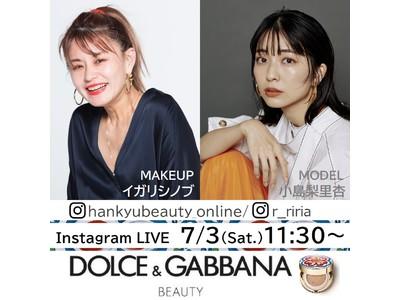 イガリシノブさん&小島梨里杏さんによるインスタライブを開催。HANKYU BEAUTY ONLINE×〈ドルチェ&ガッバーナ ビューティ〉