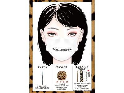 Withマスク時代のアイメイクを提案、印象を明るく、目もとを強化!vol.3 #ドルガバコスメ
