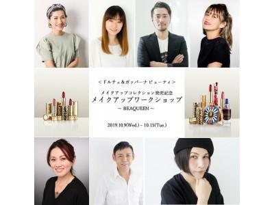 ドルチェ&ガッバーナ メイクアップコレクション、日本本格上陸を記念した豪華7名のメイクアップアーティストによる有料ワークショップ開催【2019年10月9日(水)~15日(火)/7日間】