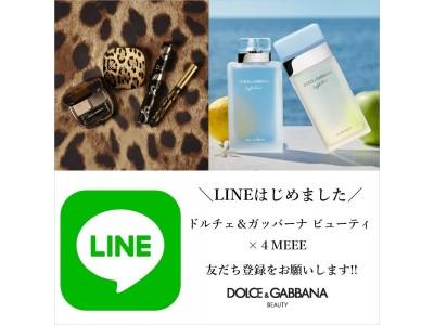 「ドルチェ&ガッバーナ ビューティ×4MEEE」LINEを開設。~LINE開設を記念して、話題のフレグランスプレゼントクーポンを配信~