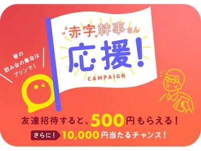 \春は歓迎会の季節/ 幹事さん応援!プリンに友達招待すると、500円もらえる。さらに!プリンでお金をやりとりすると10,000円当たる。