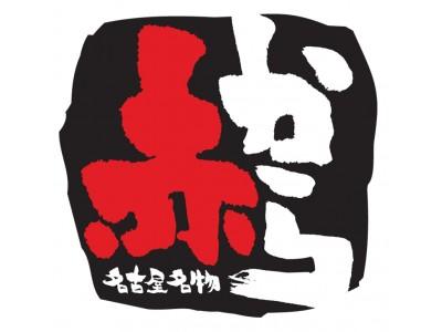 全品10%OFFキャンペーン! 『赤から』京成船橋店 2018年6月20日オープン! 夏だから、『赤から』へ行こう!