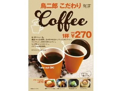 【鳥二郎でこだわりのコーヒー始めました】テイクアウトOK ※鳥二郎の関東店舗限定販売