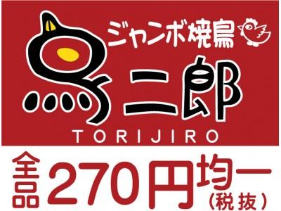 終電を逃しても大丈夫!全品270円均一『ジャンボ焼鳥 鳥二郎』阪急三宮店が、7月1日より朝の5時まで営業します!