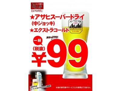 【衝撃】ビール99円(税抜)!!『ジャンボ焼鳥 鳥二郎』の半端ない割引キャンペーン! ビールを飲んで猛暑を乗り越えよう!