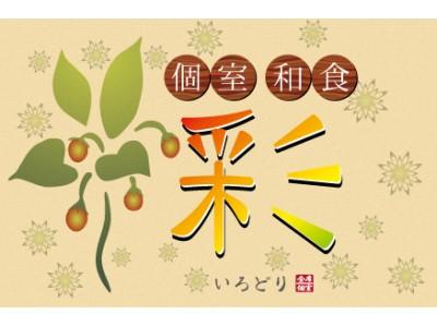 台風13号もびっくり!手巻き寿司食べ放題!!『彩』三宮店の半端ない割引キャンペーン!
