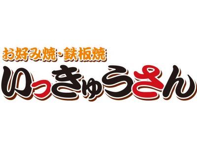 台風13号もびっくり!「豚焼きそば大盛り」500円!人気のお好み焼き屋『いっきゅうさん』の焼きそば祭!