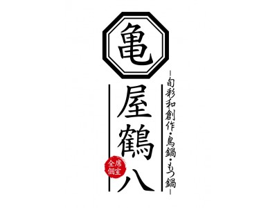 プラス1,000円で飲み放題!全席個室『亀屋鶴八』阪急茨木駅前店 オープン記念キャンペーン!