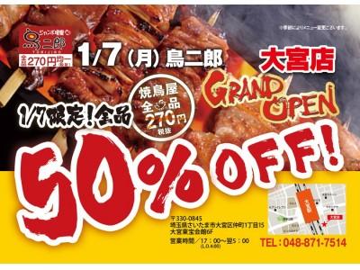 1月7日限定全品半額!!ジャンボ焼鳥『鳥二郎大宮店』2019年1月7日(月)グランドオープン!