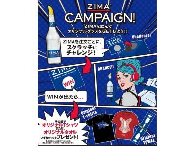 個室居酒屋【琥珀の泉】ZIMAキャンペーン開催!