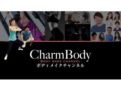 体幹リセットダイエットで話題!佐久間健一のCharmBodyニコニコチャンネル「ボディメイクチャンネル」7/27(土)21:00~配信!