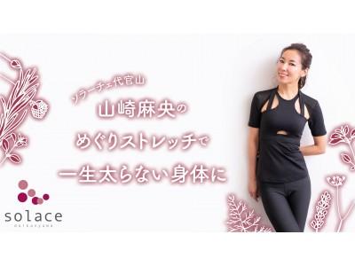 TBS系列「BACKSTAGE(バックステージ)」に出演し話題の美人トレーナー 山崎麻央のDMMオンラインサロン『めぐりストレッチで一生太らない身体に』が大人気!!