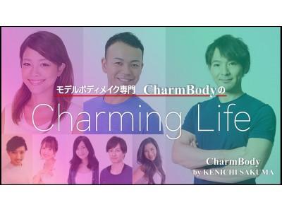 痩せるならイマ!自宅で人気パーソナルジムのメソッドを手軽に知れるDMMオンラインサロン「CharmBodyのCharming Life」