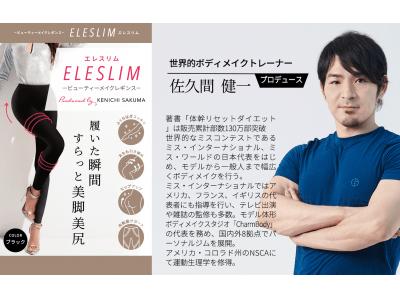 世界的ボディメイクトレーナー佐久間健一プロデュースの今すぐできるラクな下半身ケア誕生!『ELESLIM~ビューティメイクレギンス~』満を持して発売!