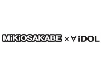 MIKIOSAKABEとFRUiTSの青木正一、ターンエーアイドル総勢48名のスペシャルコラボ!「MIKIOSAKABE×∀iDOL StyleBook」第3弾の発売が決定!