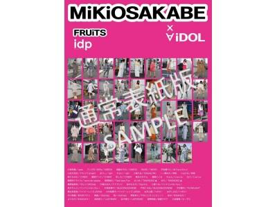"""東コレブランド""""MIKIO SAKABE""""が44名のアイドルをモデルとして大抜擢!!「MIKIO SAKABE×∀iDOL StyleBook2」の発売が決定!!"""