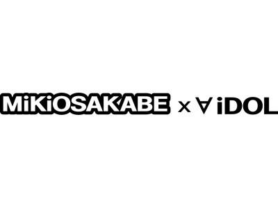 MIKIO SAKABEの10周年を記念にスタートした「MIKIO SAKABE×∀iDOL StyleBook」の第二弾が2018年7月7日(土)より各取り扱い店舗にて発売!!