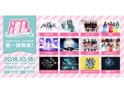 「アイドル×ファッション」をテーマにした複合型アイドルイベント『iCON DOLL LOUNGE~2018AW COLLECTION~』が10月18日(木)渋谷ストリームホールにて開催決定!!