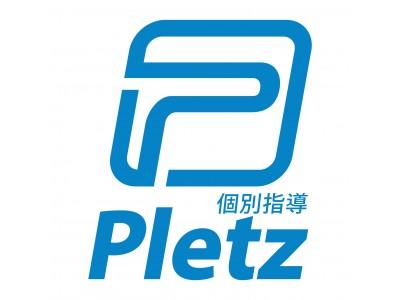 富士見ヶ丘・高井戸・久我山の個別指導塾Pletzが50名限定の新年度入会を募集!