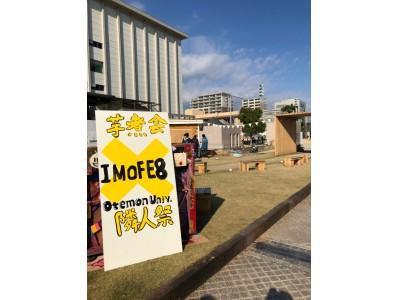 茨木市の中心でコミュニティ創出を市民に呼びかける 学生による地元茨木産芋煮会を開催