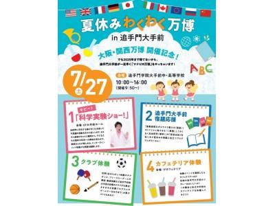 G20大阪サミットで世界が注目した「ロボット教育」「マナビの万博」in追手門大手前