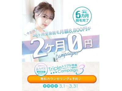 脱毛サロン「SASALA」は月額の2ヶ月分0円の期間限定キャンペーンを開始致します!!