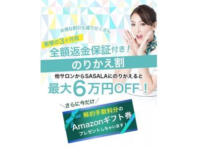脱毛サロン「SASALA」は全額返金保証、解約手数料分のギフトカードプレゼントの新乗り換え割を開始!!