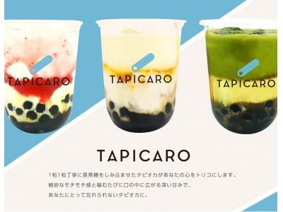 脱毛サロンSASALA、古川優香監修のタピオカ店「TAPICARO(タピカロ)」でタイアップキャンペーン開始!