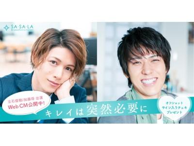 脱毛サロンSA・SA・LAが俳優の立石俊樹と加藤将をWeb CMに起用した「キレイは突然必要に」キャンペーンを発表
