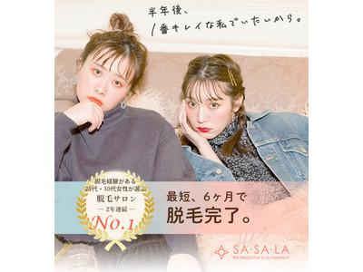 <古川優香×大松絵美(エミリン)>脱毛サロンSASALAのイメージモデルに起用
