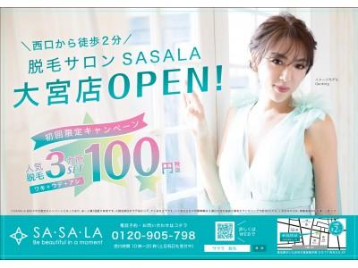 2018年5月にOPENした脱毛サロン「SASALA」が2018年10月29日に大宮店をOPNE!!