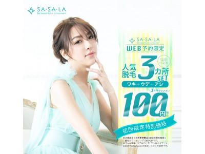 脱毛サロン「SASALA」は100円(税込)で人気の3部位を脱毛できる12月キャンペーンを実施中!!!