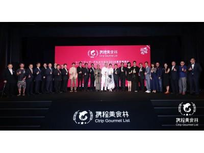 中国最大手のオンライン旅行会社「Ctrip」飲食店予約チャンネルを開設 2018年度「品城巡味」グルメリスト東京を都内で発表