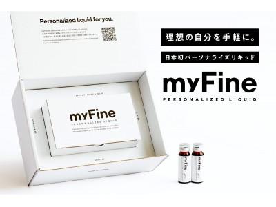 【先行予約販売】完全オーダーメイド処方のパーソナライズリキッド「myFine」がCAMPFIREにてクラウドファンディングを開始