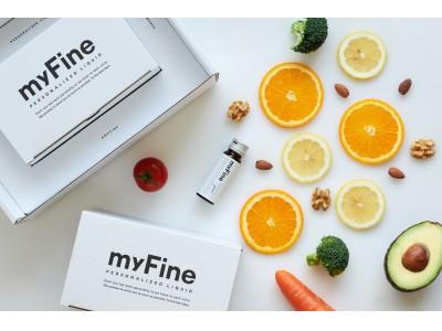 完全オーダーメイド処方のパーソナライズリキッド「myFine」6月8日(月)より販売開始