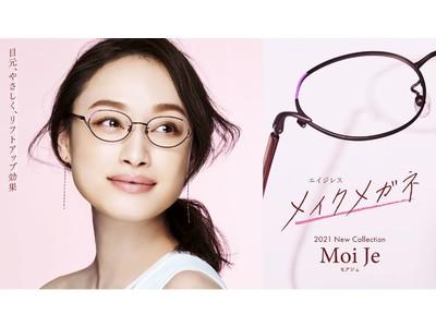 """マスクでも目元から肌を明るく""""自分らしいキレイ""""にエイジレスメイクメガネ「Moi Je(モアジェ)」第2弾メガネのサブスクでも利用可能 7/8(木)から限定発売"""