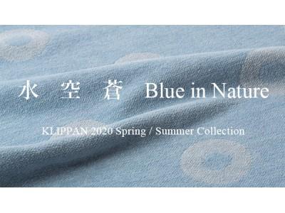 スウェーデンのホームテキスタイルブランド「KLIPPAN 2020 春夏コレクション」発売!スウェーデンの自然、空気、広がる夏空、海、湖、森をイメージしたオーガニックコットンブランケット新作登場