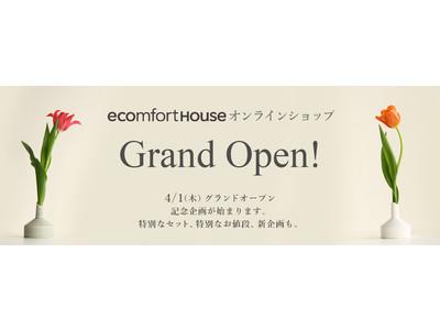 """2021年4月1日 サステナブルショップ""""ecomfortHouse""""オンラインショップ 初めてのリニューアル グランドオープン https://www.ecomfort.jp/"""
