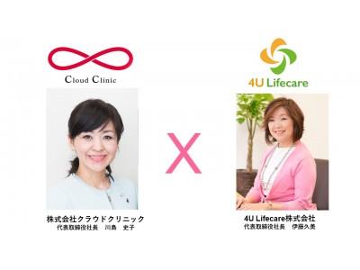 4U Lifecareとクラウドクリニック、広がる看護師の新しい働き方のサポートで提携。看護師向けセミナーを11/17(土)に開催