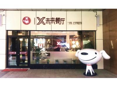 中国初となる「ロボットレストラン」を開店 注文から配膳まで全行程をロボットにより自動化