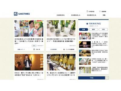 日本酒専門WEBメディア「SAKETIMES」が、総合オンラインストア「Amazon.co.jp」とのコンテンツ連携を開始
